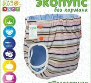 Многоразовый подгузник без кармана Полосатик ЭкоПупс