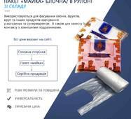 Фасовочные пакеты / Пакеты для фасовки