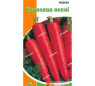 """Насіння моркви """"Корольова Осені"""", 3 г"""