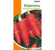 """Насіння моркви """"Каротель"""", 3 г"""