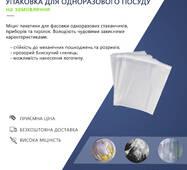 Фасовочные пакеты / Пакеты для фасовки / Полипропиленовые пакеты