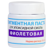Пигментная паста Просто и Легко для эпоксидной и ювелирной смолы Фиолетовая 50 г (102SG 064)