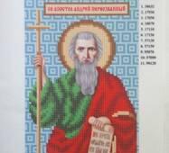Андрей Первозванный Святой Апостол