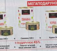 НАБОР Акционный №3 Мясные консервы Hapay! 3* (340г  паштет 100г) же/бы (1/1)