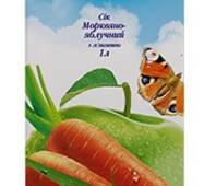 """Сек 1л моркв'яно-яблучний с мякотью и сахаром """"Экосфера"""""""