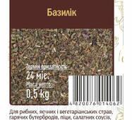 "Базилик ""Любисток"" 500г (1/3)"