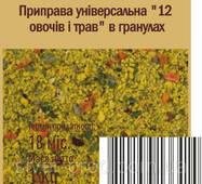 """Приправа универсальна """"12 овощей и трав"""" в гранулах """"Противень"""" 1кг (1/4)"""