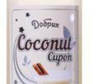 Сироп с вкусом кокосу 900г Добрик (1/9)