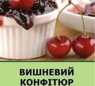 """Чай """"ЧАЙНЫЕ ШЕДЕВРЫ"""" Вишневый Конфитюр 500г м/в (1/3)"""