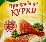 """Приправа к курице """"Любисток""""30г (1*5/100)"""