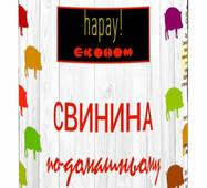 """Hapay! Свинина по-домашнему же/бы 340г """"Здорово"""" ключ (1/16) ПРОИЗВЕДЕН В ЧЕРНИГОВЕ"""