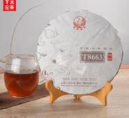 Чай Шу Пуэр Сягуань T8663 2017 года,  357 г
