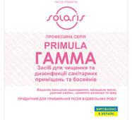 ПРИМУЛА ГАММА - Средство для послестроительной уборки, 5 л Солярис PR.GAM.5