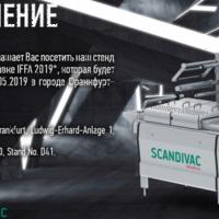 mejdunarodnaya-vystavka-dlya-myasnoy-promyshlennosti-iffa-2019
