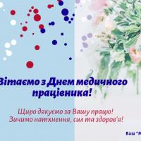 iskrennie-pozdravleniya-ko-dnyu-medicinskogo-rabotnika