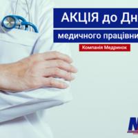 akciya-ko-dnyu-medicinskogo-rabotnika