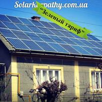 10 кВт (40 солнечных батарей),