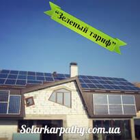 13 кВт(52 солнечных батарей),