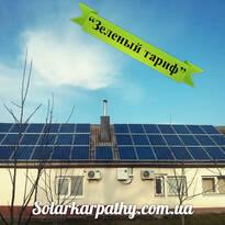 10 кВт (40 солнечных панелей),