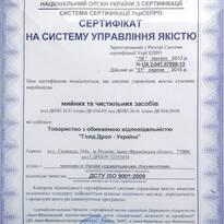 Дипломи та сертифікати