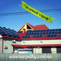 16,5 кВт (66 солнечных батарей),