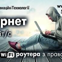 Акции интернет провайдеров и телевиденья, Киев.