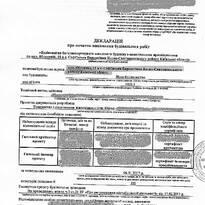 Декларація про початок виконання будівельніх робіт