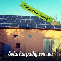 10 кВт (44 солнечных батареи),