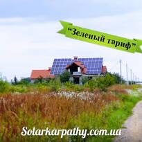 """15 кВт (56 панелей), """"Зеленый тариф"""", г.Виноградов"""
