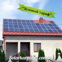 "20 кВт (72 панели), ""Зеленый тариф"", г.Берегово"