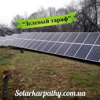 """30кВт (114 панелей), """"Зеленый тариф"""", с.Золотарёво, Хустский р-н"""