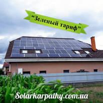 """15 кВт (60 панелей), """"Зеленый тариф"""", с.Кинчеш,  Ужгородский р-н"""