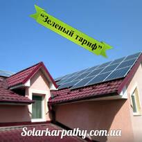 """25 кВт (85 панелей), """"Зеленый тариф"""", г.Хуст"""