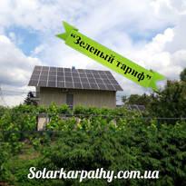 17 кВт (48 панелей), г.Ужгород