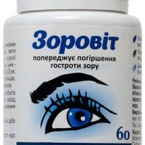 Препараты для зрения