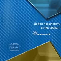 Рекламные материалы компании ООО