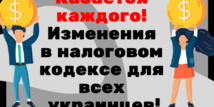 Зміни в податковому кодексі для всіх українців!