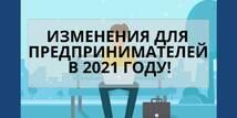 Зміни для підприємців у 2021 році!