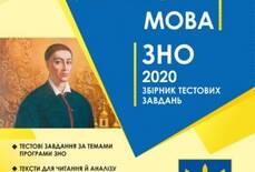 Підготовка ЗНО українська мова та літератураз допомогою наших посібників!