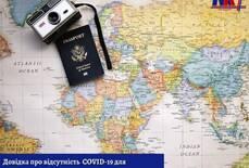 Довідка про відсутність COVID-19 для подорожей