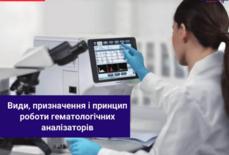 Види, призначення і принцип роботи гематологічних аналізаторів