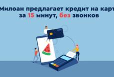 Мілоан пропонує кредит на карту за 15 хвилин без дзвінків