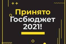 Прийнято Держбюджет 2021!