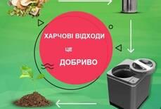 Утилізатори харчових відходів/Побутові компостери