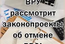 Законопроєкти про скасовування РРО!