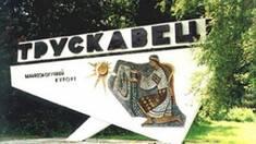 Санаторії Трускавця - відпочинок на 5+