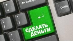 Як заробити в інтернеті