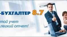 Инфо-Бухгалтер 8.7 - лидер в сфере бухгалтерских программ