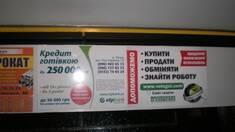 Найбільший «інформаційний голод» в транспорті - реклама може його наситити!