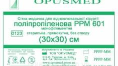 Полипропиленовая сетка для грыжи OPUSMED®- безопасный и проверенный способ лечения грыжи